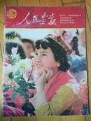 1986年1月《人民画报》