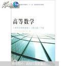 高等数学(本科少学时类型)(第3版)(下册)