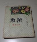 万象  (第一年 第五期)【民国30年版】
