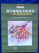 蛋白质纯化实验指南:用于蛋白质组学研究:[英文版]