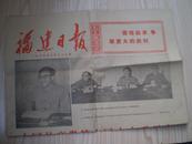 福建日报1977年7月23日号外 中国共产党第十届中央委员会第三次全体会议公报
