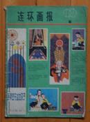 连环画报(1979年 第6期)