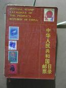 【4-6中华人民共和国邮票目录