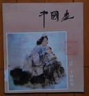 中国画 1985年第2期