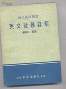 英文疑难详解  (时代英语丛书)