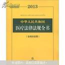 中华人民共和国医疗法律法规全书(2013)(含相关政策)
