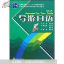 21世纪高职高专旅游管理专业系列教材:导游日语(第2版