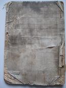 正元日记(道教书)