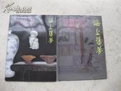 上海青莲阁2011-5第157届艺术品拍卖会  海上旧梦第二届古董珍玩精品拍卖会图录【  照片中居左的一册】