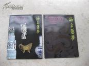 上海青莲阁2011-3第152届艺术品拍卖会  海上旧梦 首届古董珍玩精品拍卖会图录【照片居左的一册】