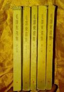 毛泽东选集1-4卷【竖版繁体字】第五卷横版简体字+索引