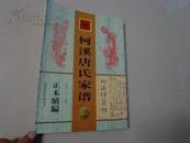 柯溪唐氏家谱(正本续编)柯溪派世系25卷至28卷(安徽皖南一带)