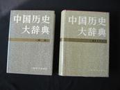 中国历史大辞典:宋史