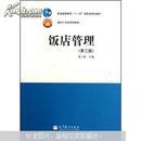 """普通高等教育""""十一五""""国家级规划教材:饭店管理(第3版)"""