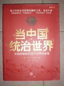 当中国统治世界 : 中国的崛起和西方世界的衰