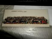 全国卷烟生产工作会议合影照(1997年杭州)