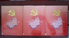 中国共产党广西壮族自治区邕宁县组织史资料(1925-1987年) 精装