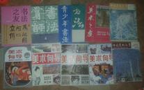 特价处理一堆书籍16开杂志书法美术向导10本共20元