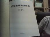 东北金融票证图鉴  (无外书壳,毛边) 【邮挂刷10元】