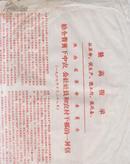 文革票证    陕西省革委会给全省贫下中农,公社社员和农村干部的一封信 1969年  8开