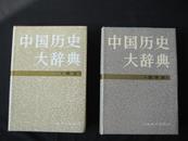 中国历史大辞典.明史