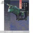 中国审美文化简史