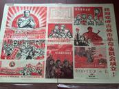 红色造反画报(工人报联合版)1968年第15期对开大报全套红,为庆祝吉林市革委会成立而出版的专刊,江城升起新曙光。少见