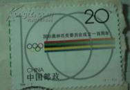 信销票,剪票:国际奥林匹克委员会成立一百周年1994-7(1-1)J