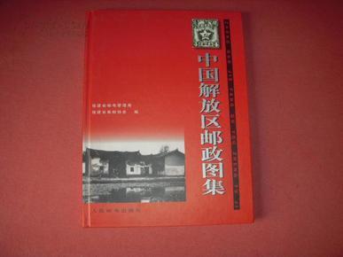 《中国解放区邮政图集》16开精装画册 品佳