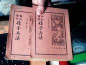 白话译解 孙子兵法(上下册 全 )近九品       2A