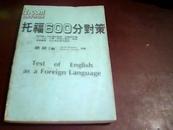 托福600分对策【刘毅主编】