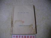 高中历史复习讲义 (油印本)