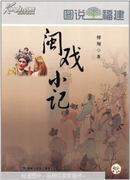 图说福建   闽戏小记 2012·
