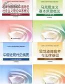 毛概  近代史 马哲2010修订版思修13修订版 一套四本 正版