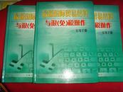 最新国际贸易结算与退(免)税操作实用手册(全三册)