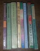 特价处理一堆书籍捆绑销售7本共25元
