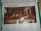 九年义务教育初级中学美术教学挂图: 外国绘画(一)(80cmx65cm)(含意大利著名绘画大师达.芬奇作于约1495--1498年《最后的晚餐》)