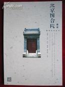 北京四合院图说(图说系列丛书)