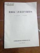 贵秋东三次暴动专题资料(1932--1935)