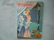 童话之林-温馨童话