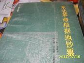 东北革命根据地钞票
