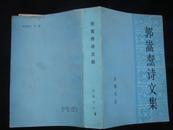 《郭嵩焘诗文集》岳麓书社版 1985年1版1印 私藏 书品如图