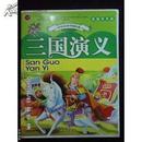 少年必读中国经典--三国演义 彩图学生版