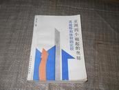 """亚洲""""四小""""崛起的奥秘--其战略和体制的比较[作者之一签赠]"""