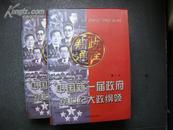 新政通诠.中国新一届政府跨世纪大政纲领(上下册)(精装)