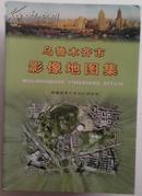 《乌鲁木齐市影像地图集》有旧友赠董书丹签名