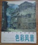 色彩风景----绘画入门阶梯教程 【上海人民美术出版社】