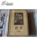 唐璜   大32开精装(货号Z3)
