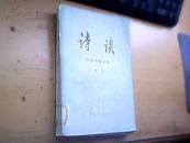 诗谈上册 中国诗歌史略