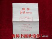 国营红旗照相馆—相片袋(尺寸:25.5*19厘米)